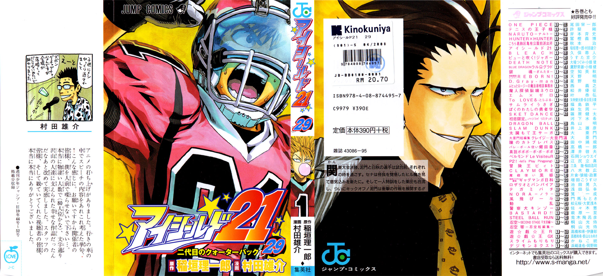 SCAN 1 21 TÉLÉCHARGER EYESHIELD TOME
